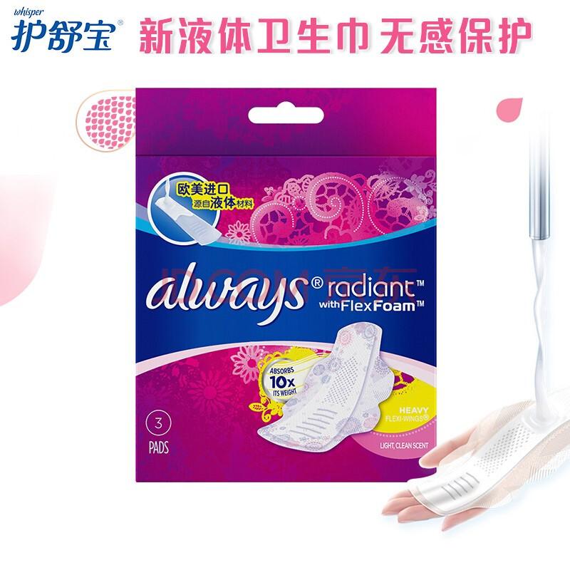 护舒宝(Always)量多日用/夜用 幻彩液体卫生巾 270mm 3片(欧美原装进口 液体材料 清香),护舒宝
