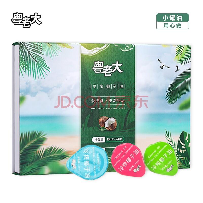 粤老大天然冷榨初榨纯椰子油食用油24罐X15ML一罐一用高档礼盒装360ML,粤老大