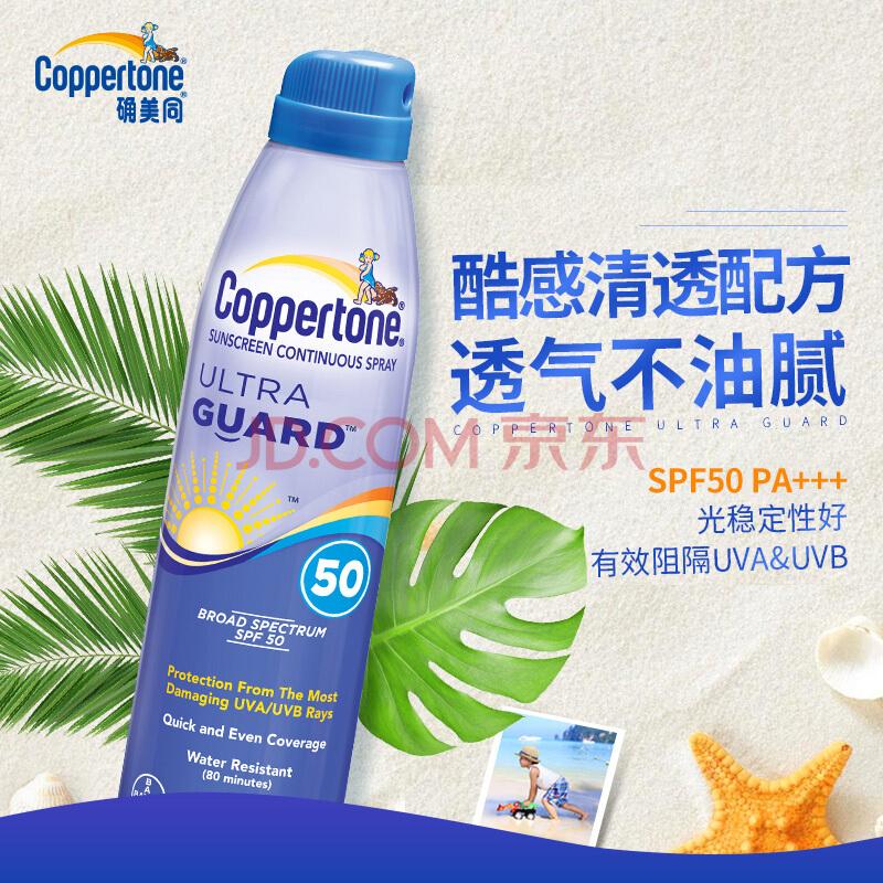 确美同(Coppertone)水宝宝透薄清新防晒喷雾 177ml SPF50 PA+++(清爽保湿 防水防汗)21年10月到期,确美同