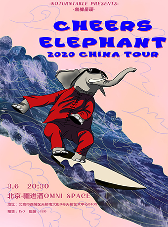 [北京]Cheers Elephant「Surf On Cloud9 云端冲浪」2020 China Tour