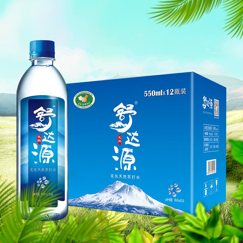 舒達源天然蘇打水550ml*12瓶裝 弱堿性蘇打水