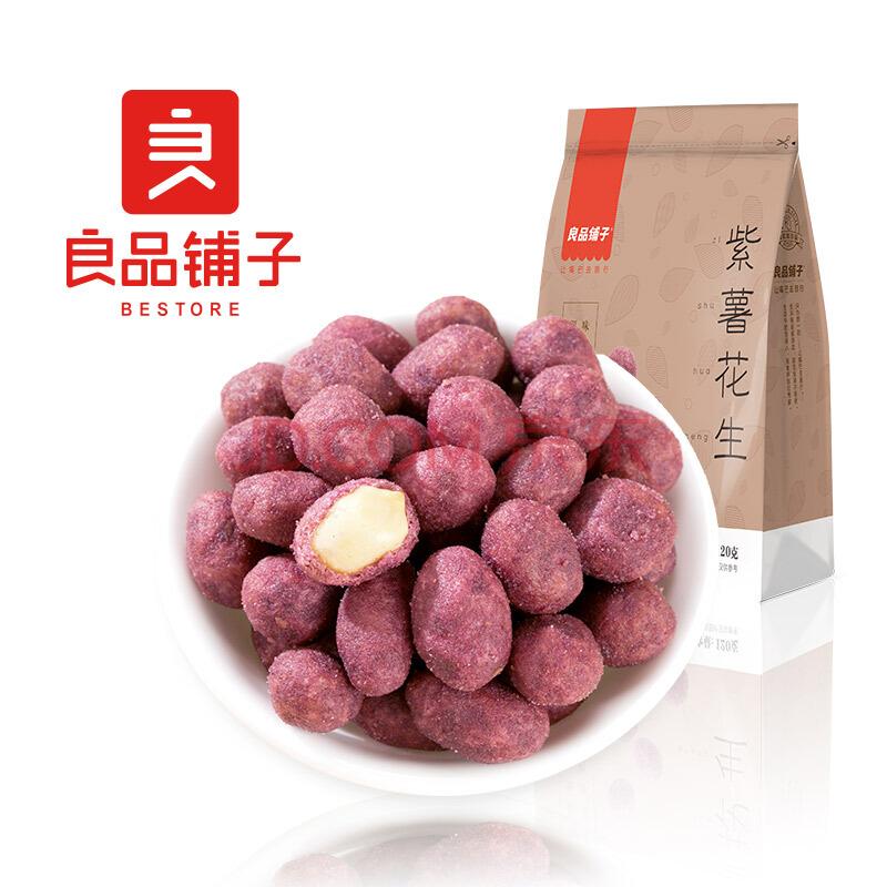 良品铺子 紫薯花生 干果小吃 休闲零食120g,良品铺子