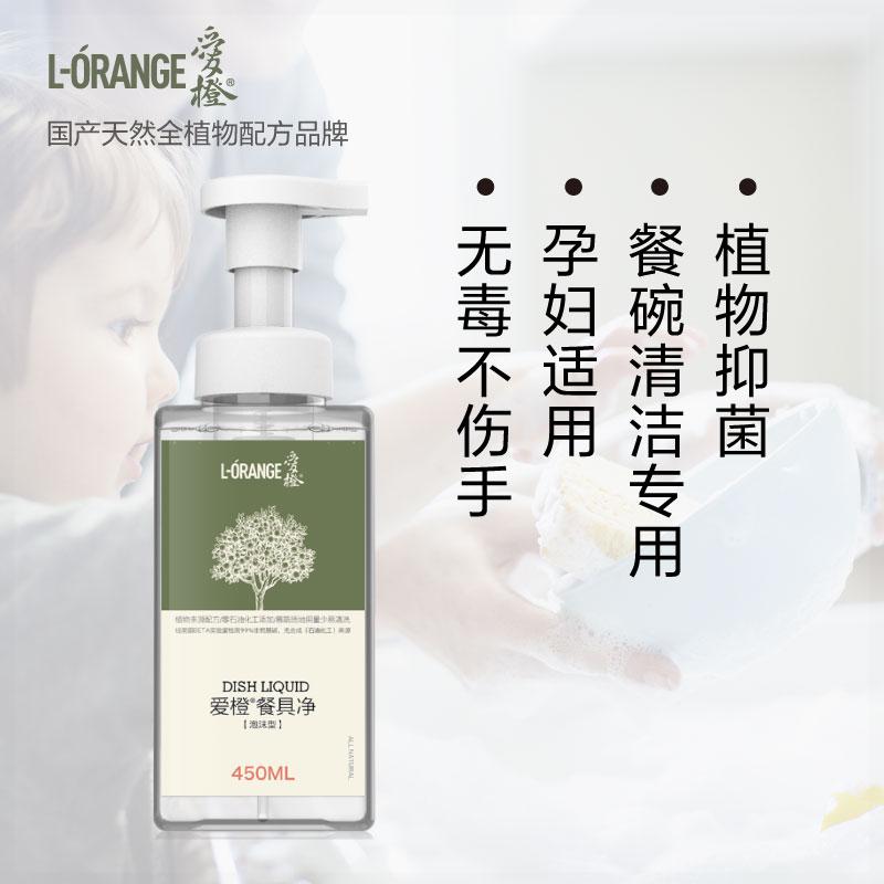 爱橙餐具净孕婴可用碗筷洗洁精清洗剂全植物成分橙油萃取家庭专用