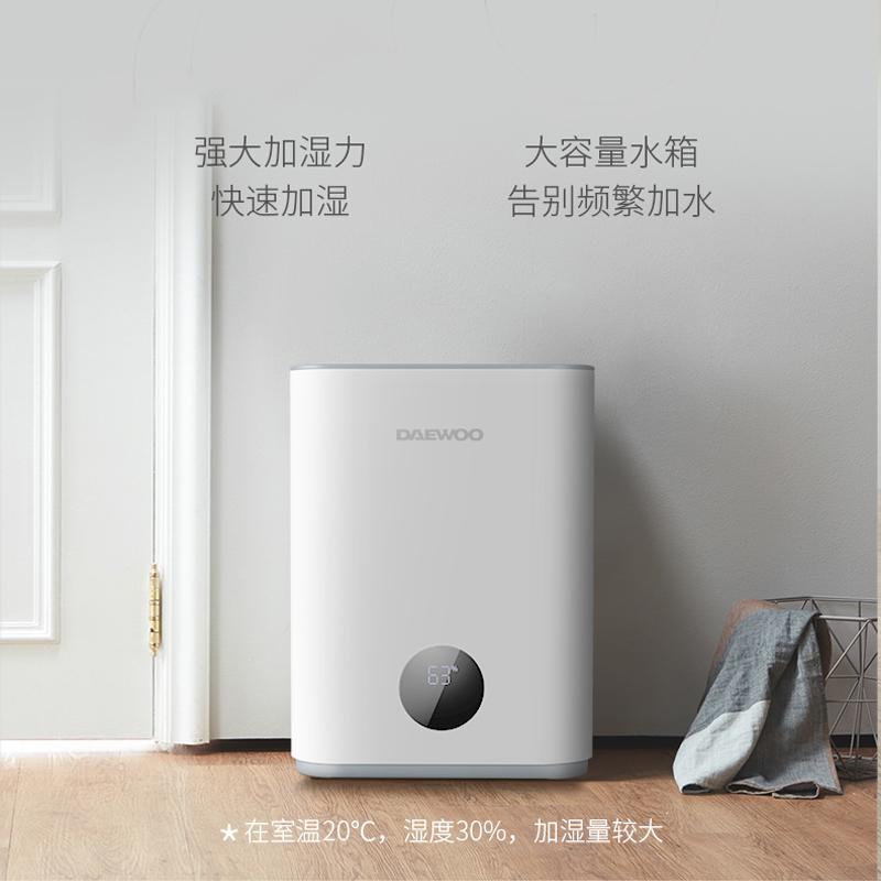 韩国大宇DAEWOO智能无雾加湿器 J6