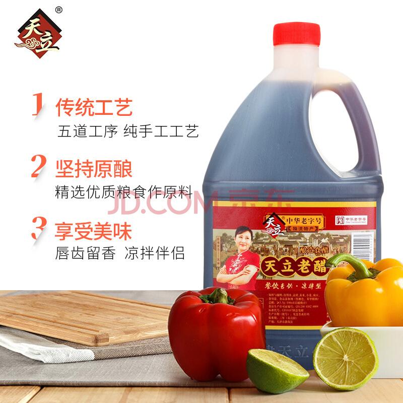 天立 醋 老醋 天津独流老醋2.1L 中华老字号,天立