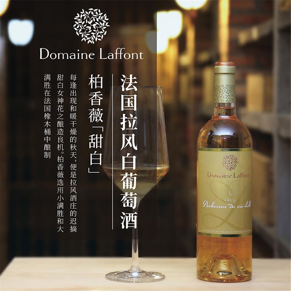 拉风酒庄柏香薇甜白葡萄酒 750ml