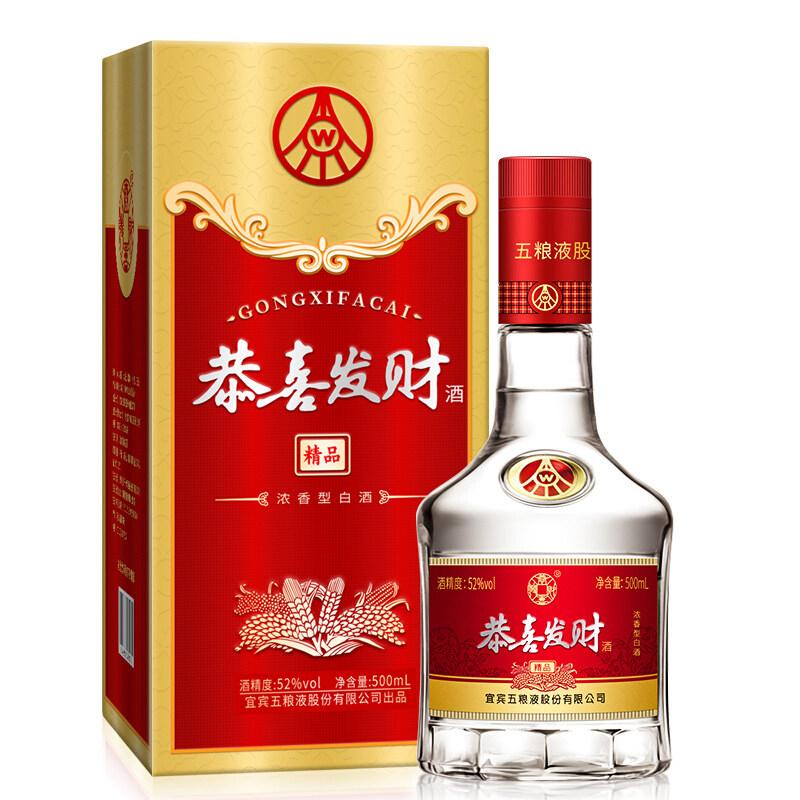 五糧液股份公司 恭喜發財·精品 52度 500ml 濃香型 白酒