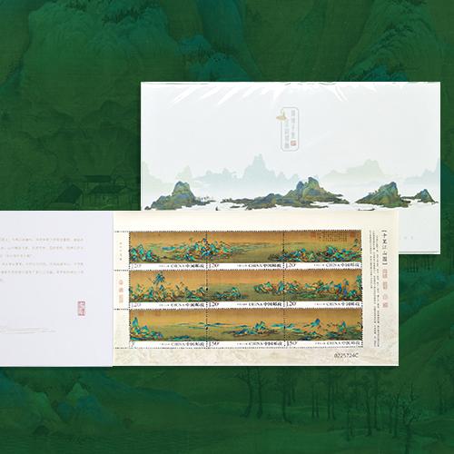 千里江山-邮票折