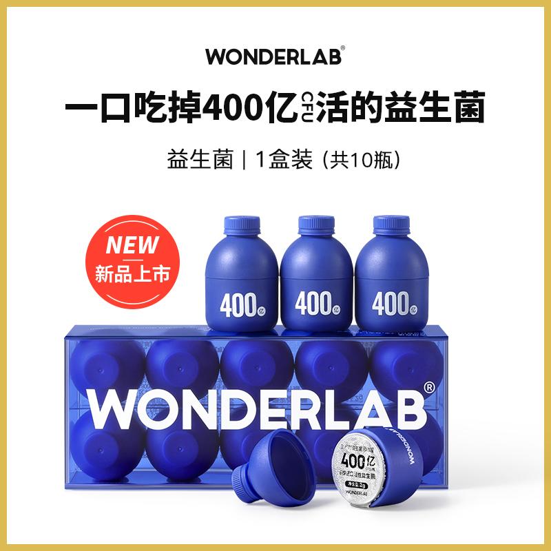 WonderLab益生菌大人儿童孕妇调理肠胃成人小蓝瓶益生元益生菌粉