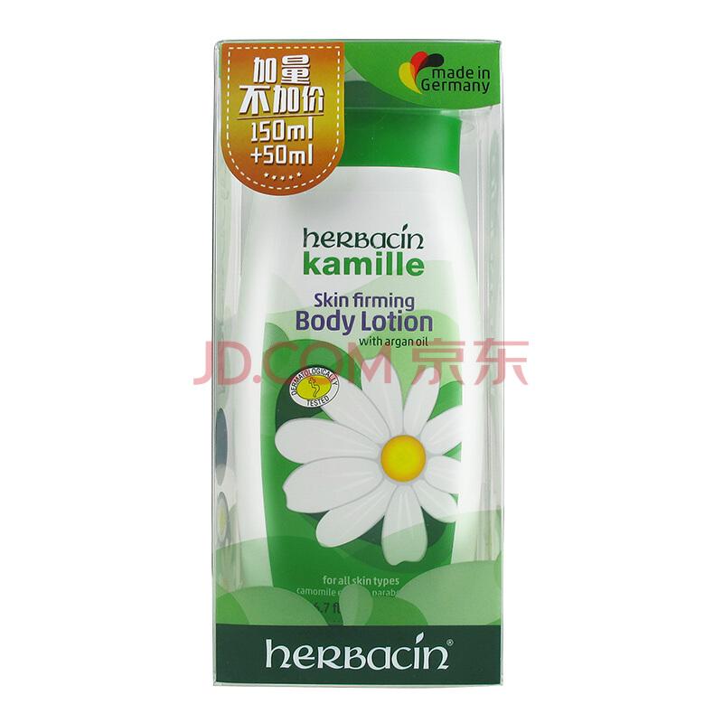 贺本清(Herbacin)德国小甘菊经典紧肤乳液200ml(清爽滋润 四季适用 补水保湿),贺本清(Herbacin)