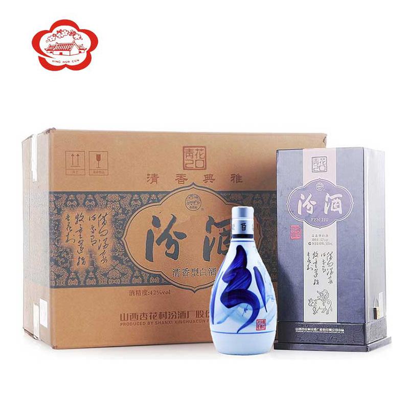 杏花村 汾酒 青花20 42度 500ml*6瓶 清香型白酒