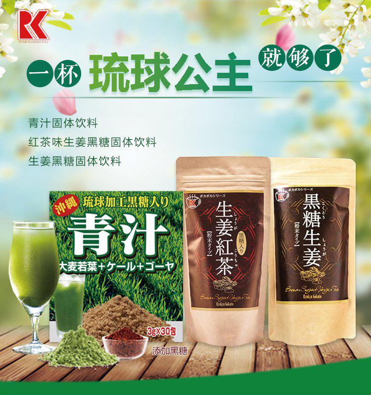日本进口健康饮品礼盒(青汁+生姜黑糖*2)