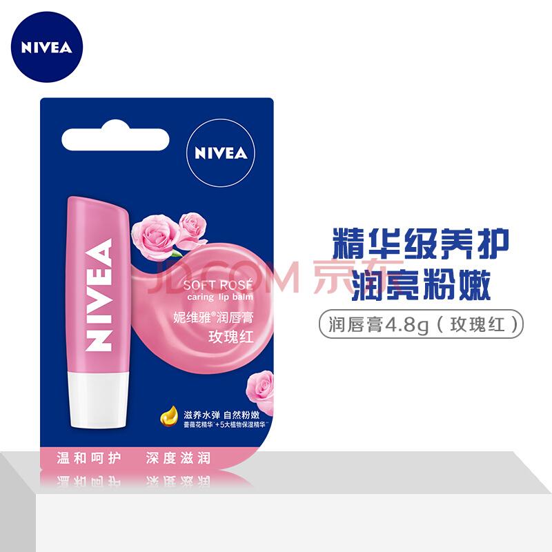 妮维雅(NIVEA)润唇膏4.8g(玫瑰红)(唇彩口红前打底),妮维雅(NIVEA)