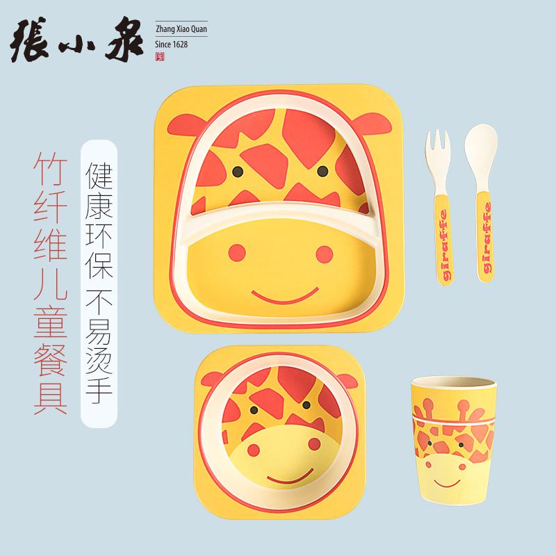 【中华老字号】张小泉长颈鹿儿童餐具五件套竹纤维材料餐勺餐叉水杯餐盘组合套装