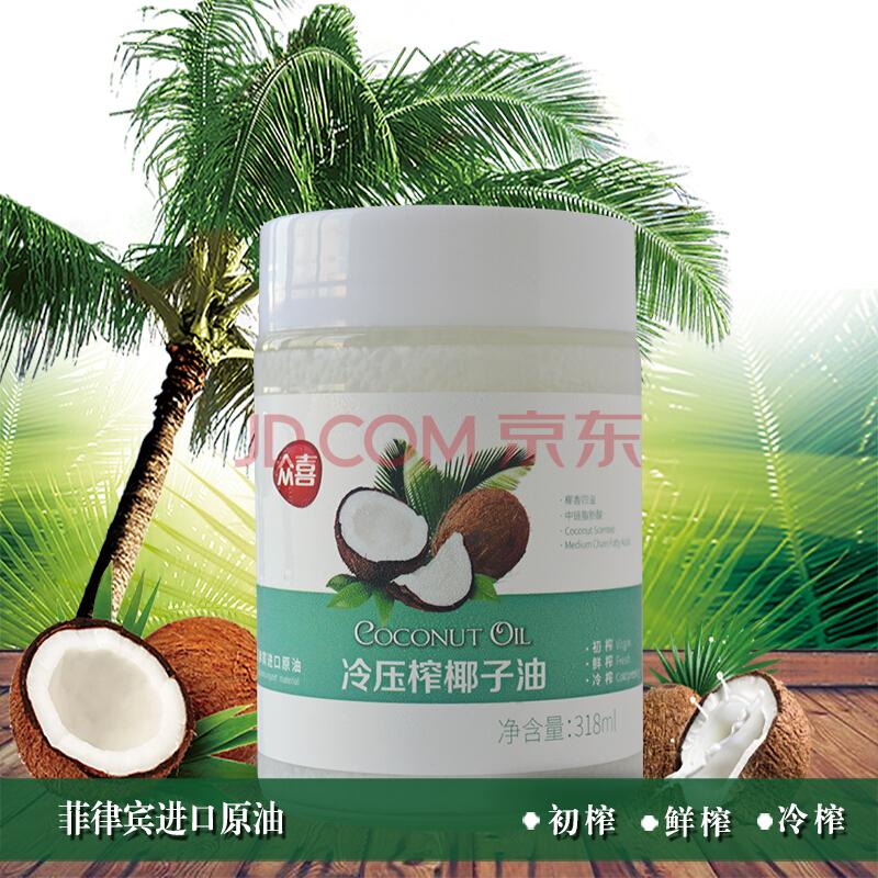 众喜 冷榨 椰子油 318ml 植物油 食用油(菲律宾进口原料),众喜