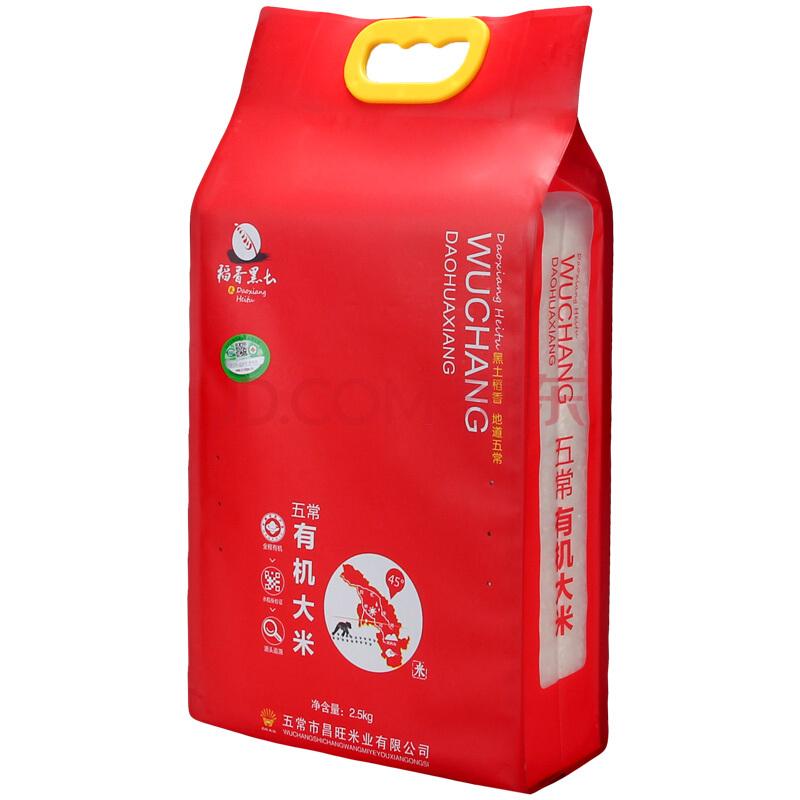 稻香黑土 五常有机大米2.5kg 五常稻花香米 东北大米 有机10年基地供应,稻香黑土