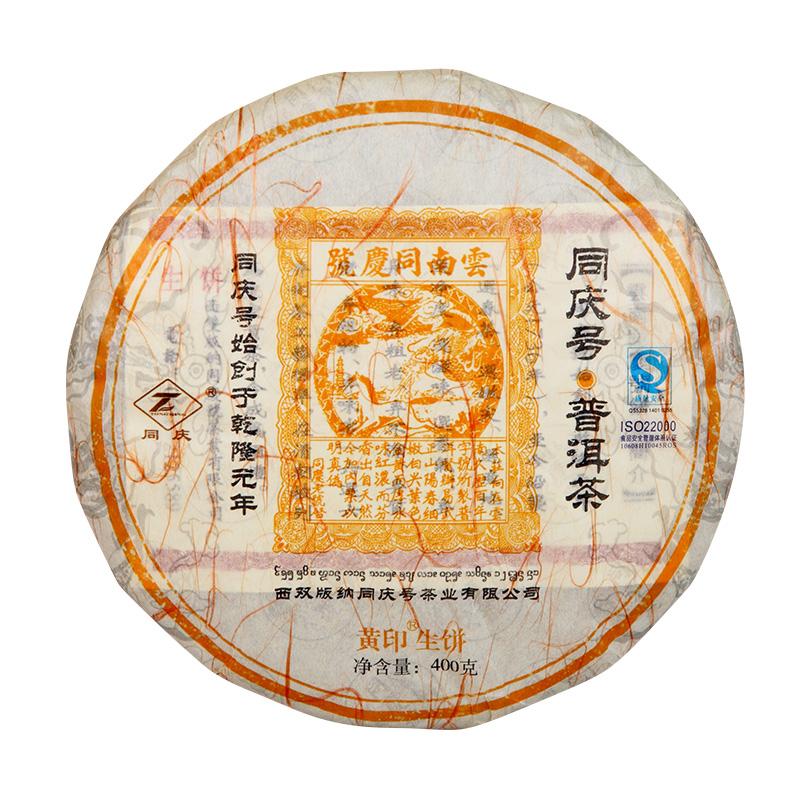 同庆号普洱茶 黄印生饼 400g