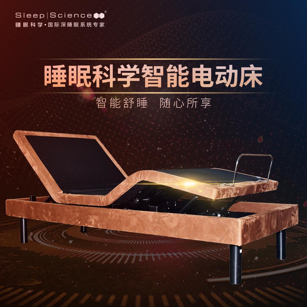 Sleep Science美国睡眠科学多功能智能电动床按摩床 快速去除疲劳 舒适阅读看电视看电脑 不含床垫