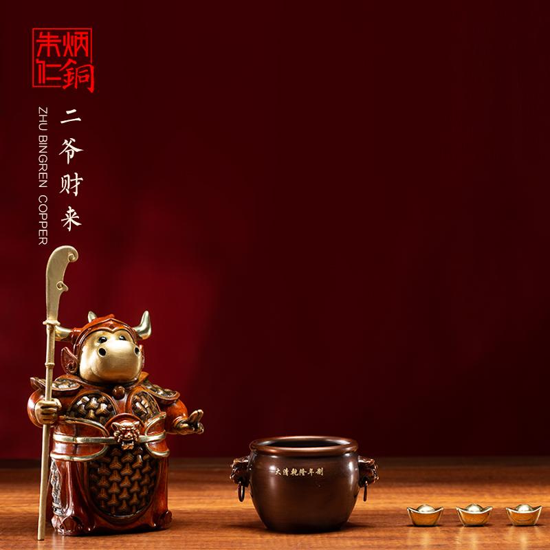 朱炳仁铜 二爷财来家居工艺品新年装饰品客厅牛摆件办公桌