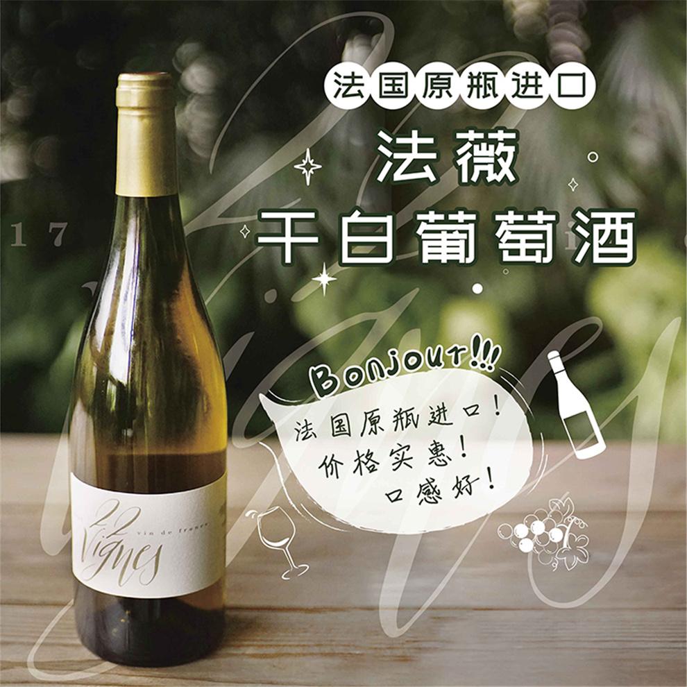 拉风酒庄 法薇干白葡萄酒 750m