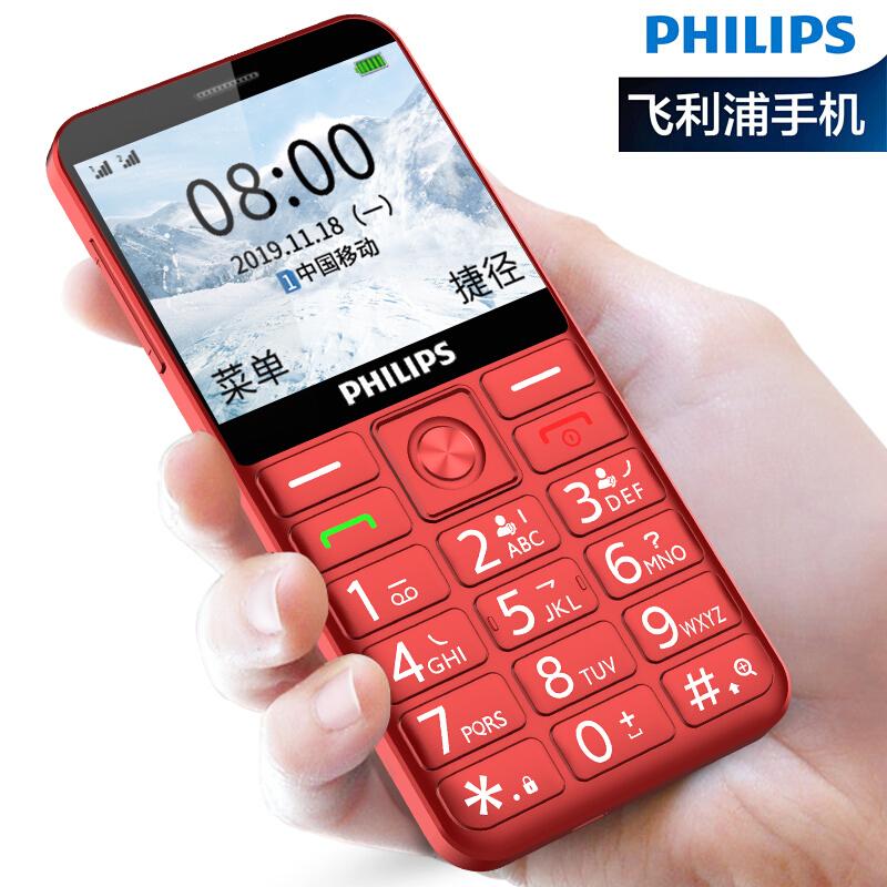 飞利浦(PHILIPS)E206 绚丽红 移动2G 直板按键老人手机 双卡双待 超长待机 大屏老年机 学生备用功能机