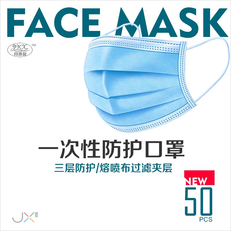 FaceMask 月康馨三層防護熔噴布夾層一次性防護口罩