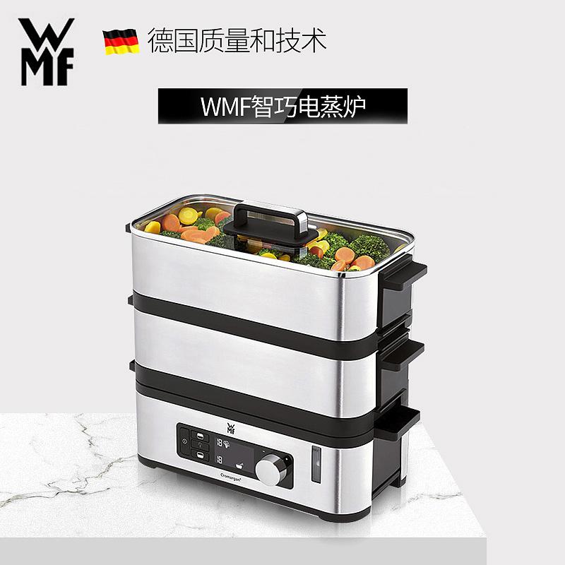 WMF德国福腾宝智巧电蒸炉不锈钢蒸锅