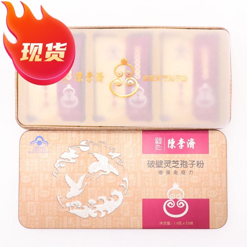 陳李濟 破壁靈芝孢子粉33袋/盒 增強免疫力