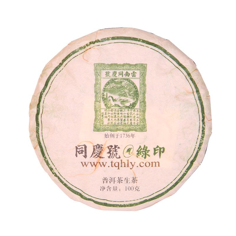 同慶號普洱茶 綠印生餅 100g
