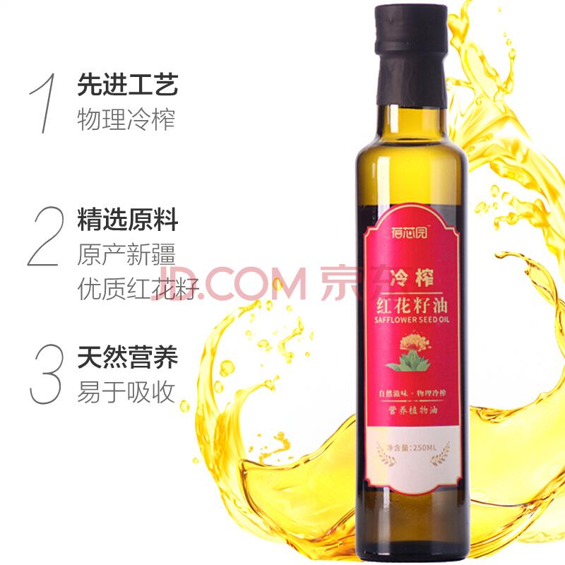 蓓芯园 红花籽油 物理冷榨一级高油酸食用油250ml,蓓芯园