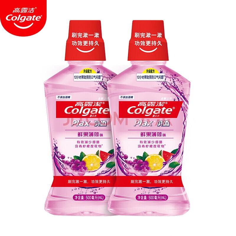 高露洁(Colgate)贝齿鲜果薄荷漱口水500ml×2 原装进口 含青柠提取物 清新口气 深层清洁 无酒精温和不辣口,高露洁(Colgate)