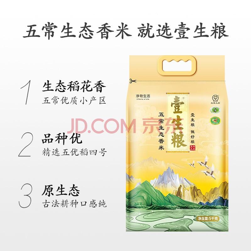 壹生粮 五常生态香米5kg 真空包装 东北五常大米10斤,壹生粮