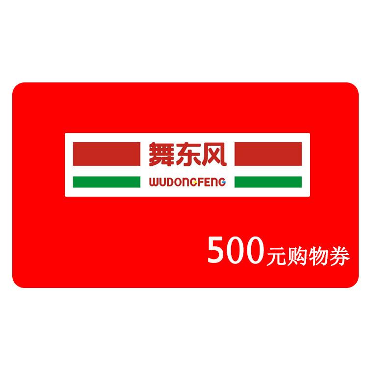 舞東風500元超市購物券