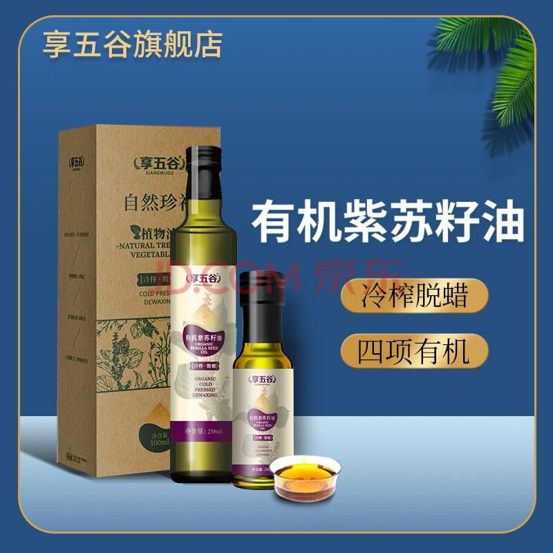 享五谷 四项有机 有机紫苏籽油 儿童DHA EPA 压榨 月子油食用油258ml,享五谷