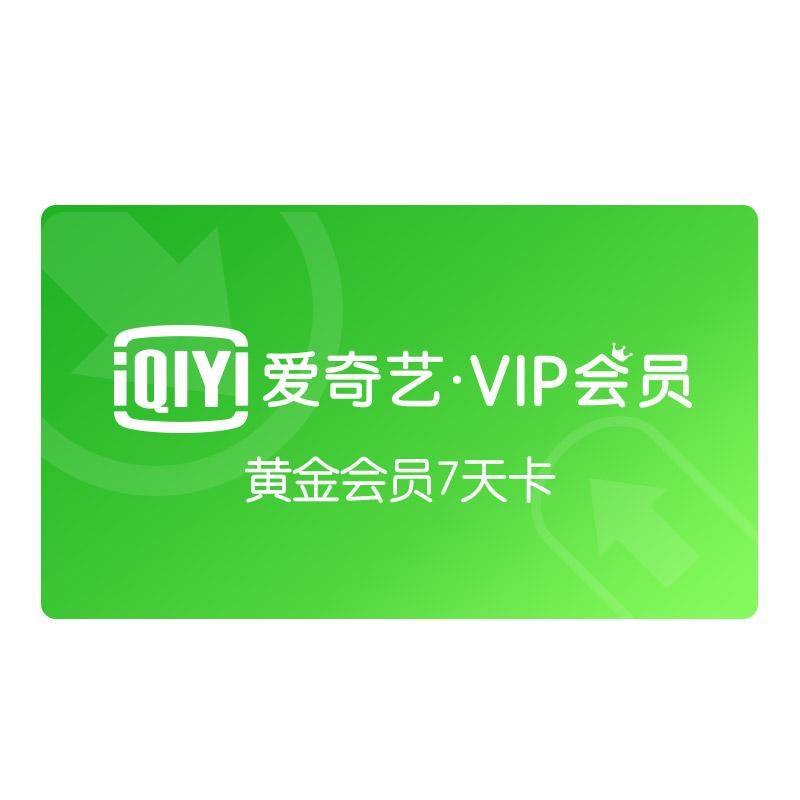 爱奇艺VIP黄金会员7天卡