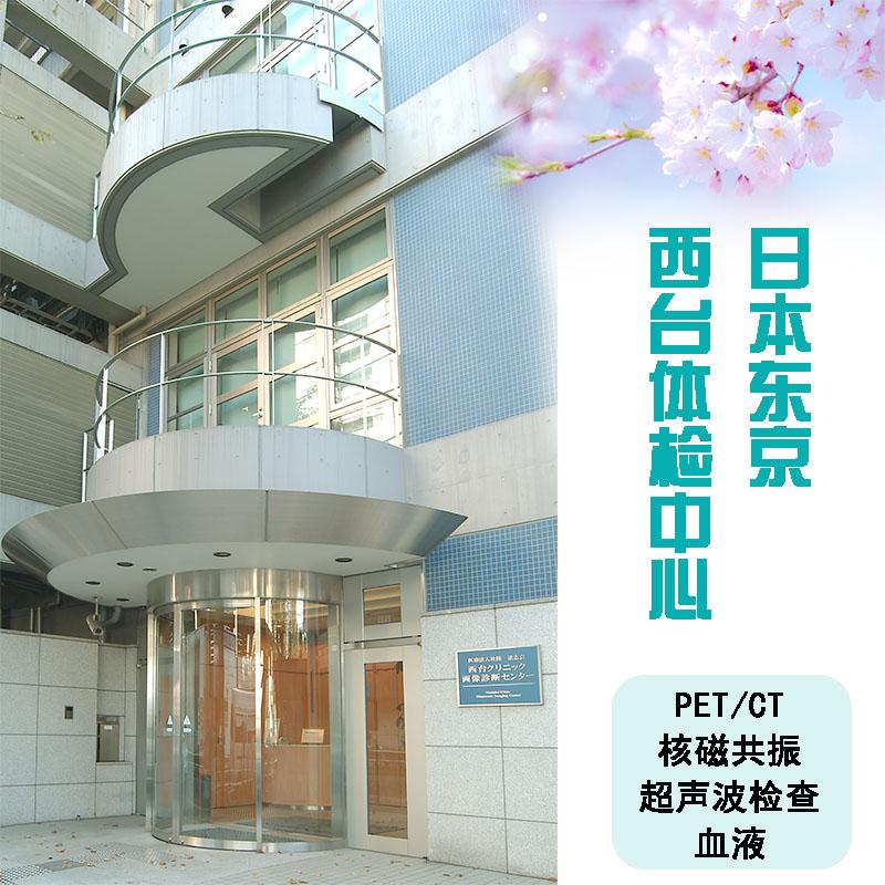 西台体检中心-PRT-CT脑部高端体检套餐