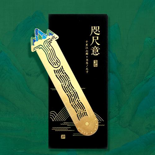 千里江山—咫尺意 书签