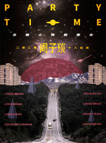 [廣州]周子琰「正確人類的聚會」2020巡回演唱會 廣州站