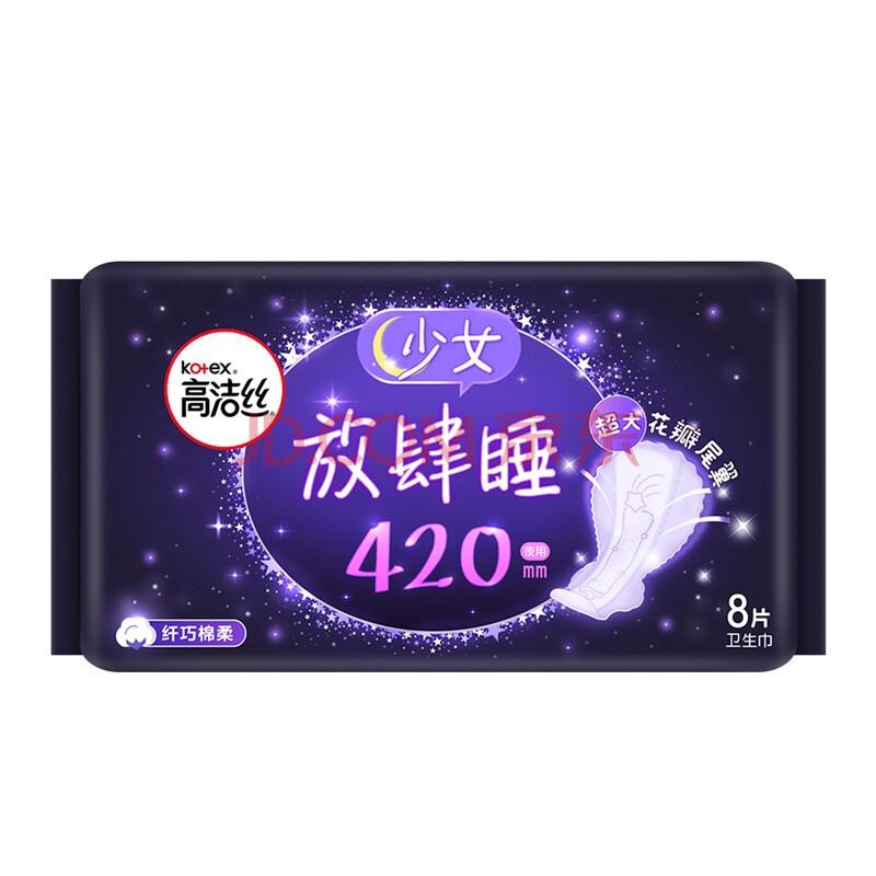 高洁丝Kotex 放肆睡花瓣扇尾420mm8片 超长夜用棉柔纤巧卫生巾,高洁丝(Kotex)