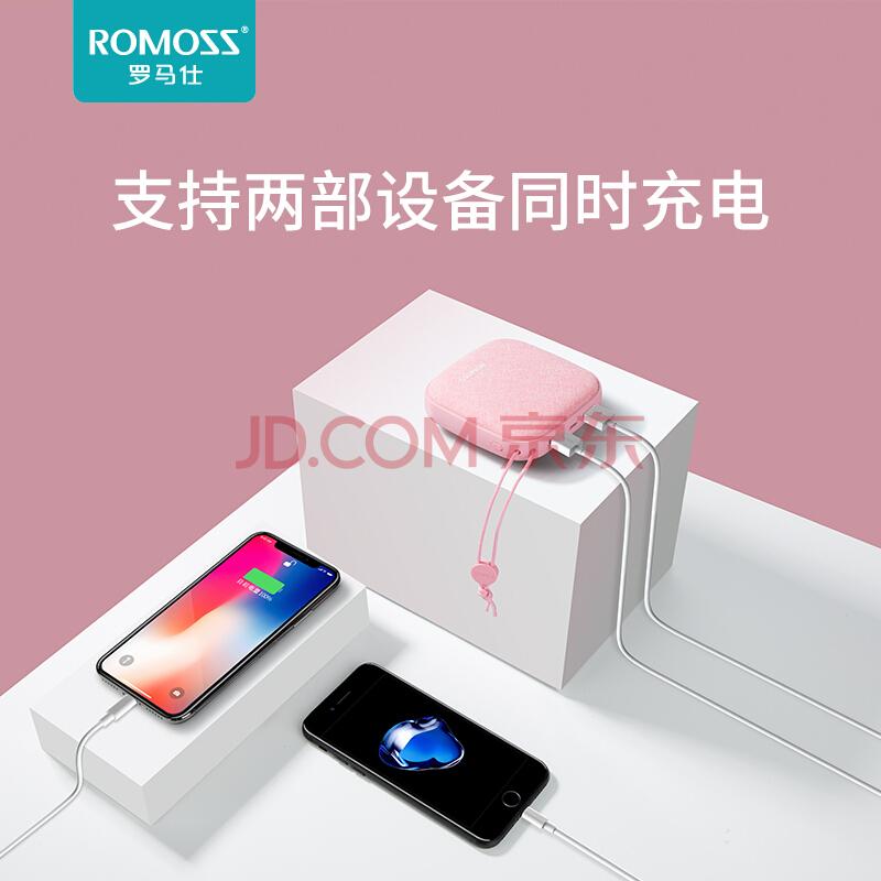 罗马仕(ROMOSS)Candy box迷你可爱布艺贴合快充充电宝10000毫安移动电源 适用于苹果华为小米粉色,罗马仕(ROMOSS)