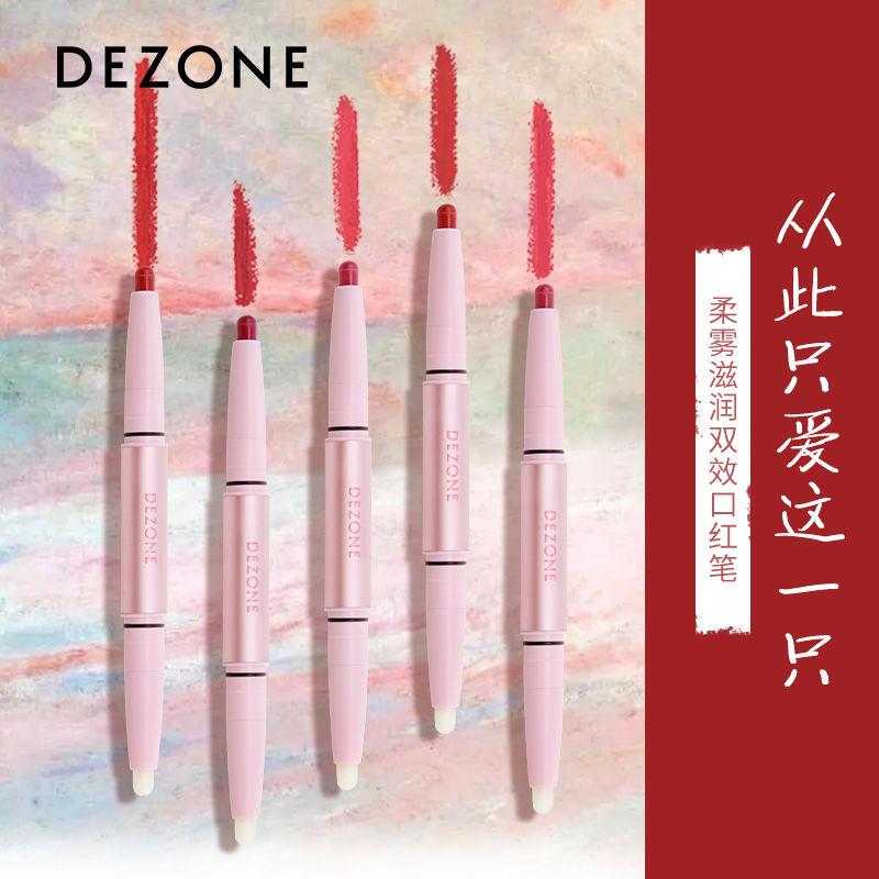 【一頭口紅 一頭唇膏】DEZONE 雙效口紅筆 不易脫色沾杯