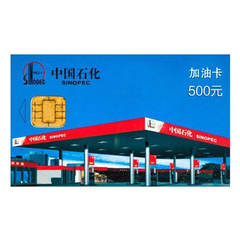 中石化500元加油卡