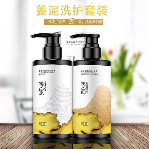 原泥動力 生姜便攜系列 洗發水+護發素 50ml*2