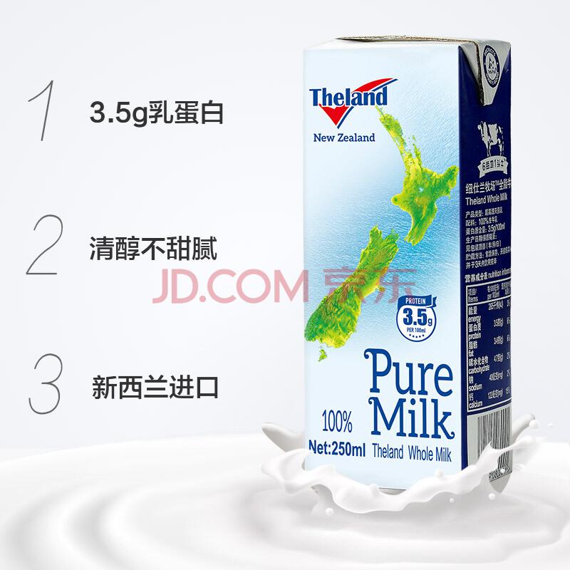 新西兰进口牛奶 纽仕兰 3.5g蛋白质全脂纯牛奶 250ml*24盒整箱家庭装,纽仕兰(Theland)