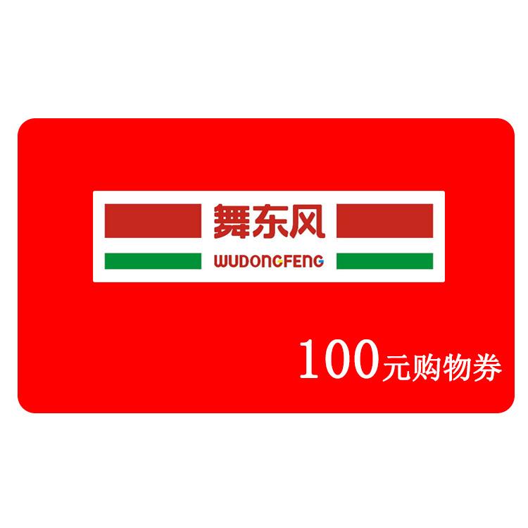 舞东风100元超市购物券