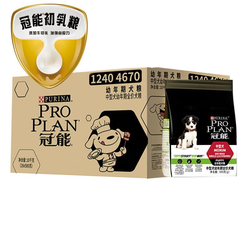 京東JOY定制款 冠能(PRO PLAN)寵物幼犬狗糧 中型犬箱裝10kg( 500g*20) 牛初乳配方 包裝隨機發貨
