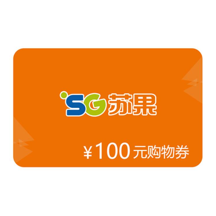 蘇果100元超市購物券