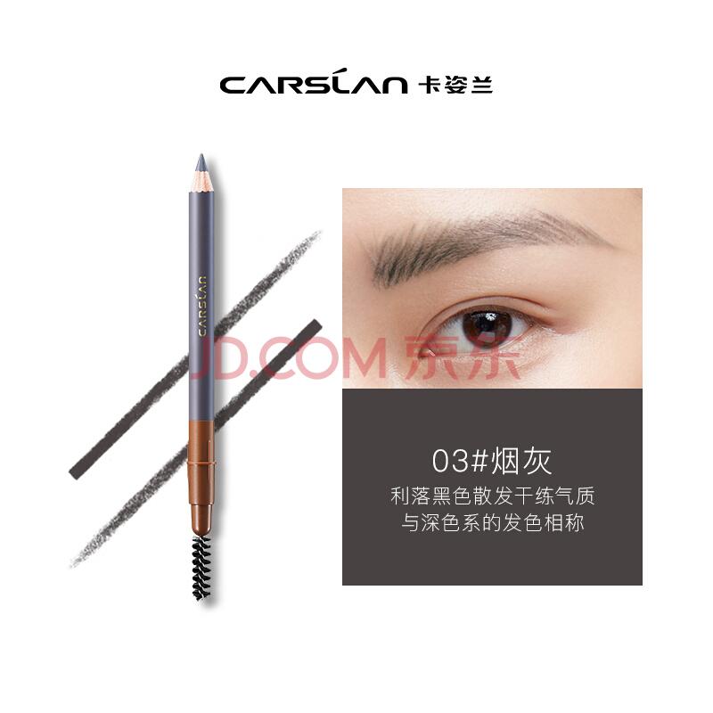 卡姿兰(Carslan)自然塑形眉笔(防水防汗 防晕染 持久 显色 新老包装随机发货)03#烟灰色 1g,卡姿兰(Carslan)