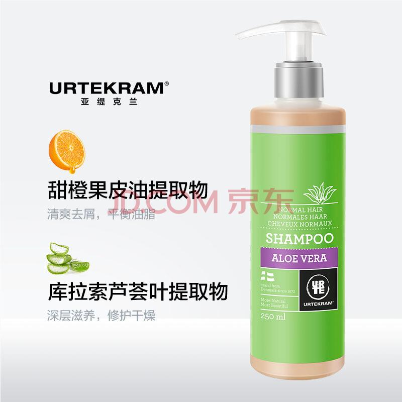 亚缇克兰(URTEKRAM)舒润芦荟香波250ml,亚缇克兰(Urtekram)