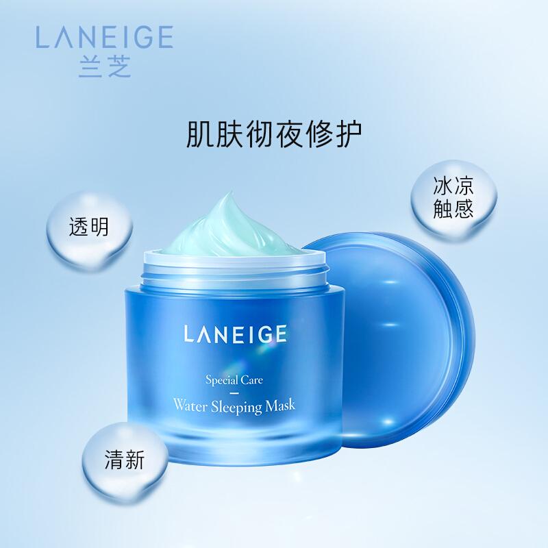 兰芝(LANEIGE)夜间修护睡眠面膜 70ml(补水保湿 化妆品护肤品)